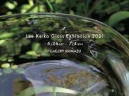 李慶子ガラス展2021